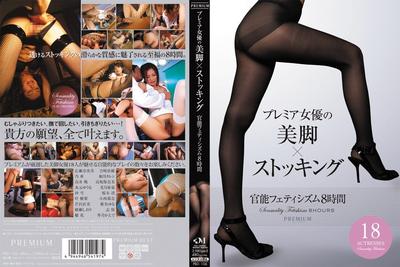 PBD-106 Carnal Fetish – Premium Actresses With Beautiful Legs In Pantyhose – Eight Hour