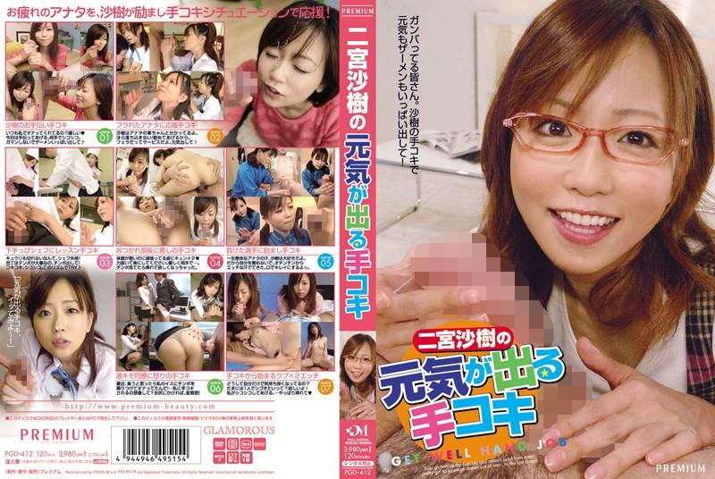 PGD-412 Saki Ninomiya Gives You An Invigorating Handjob