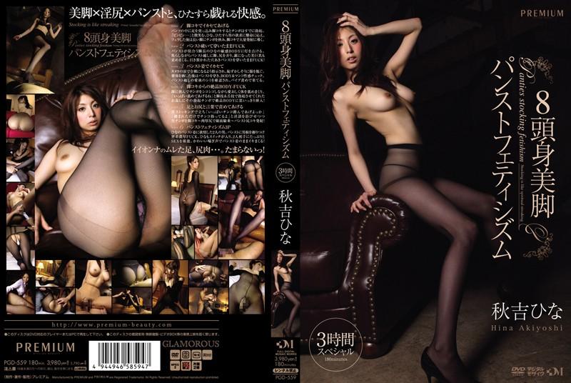 PGD-559 Eight Bangin' Bodies With Beautiful Legs – Pantyhose Fetishism Hina Akiyoshi