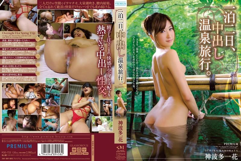PGD-723 Overnight Creampie Hot Spring Trip. Ichika Kamihata
