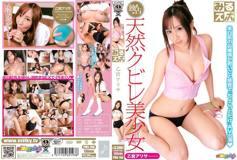 PMS-198 Watch Sports! Alisa Otsumiya