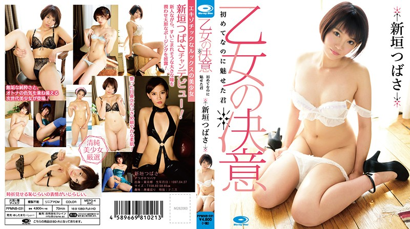 PPMNB-031 A Determined Young Girl It's My First Time But I'm Baring All For You Tsubasa Aragaki