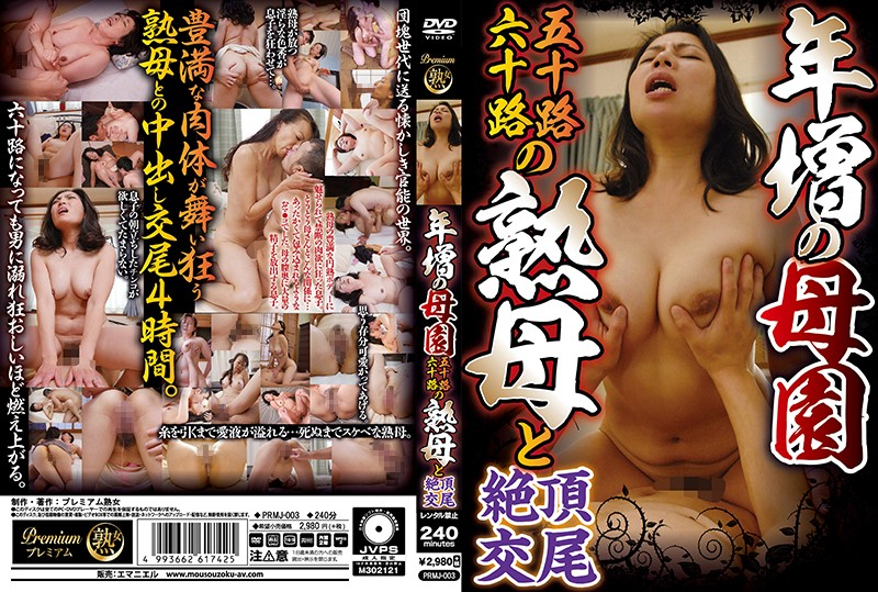 PRMJ-003 Kindergarten Reunion Climax Fuck With 50 And 60 Year Old Mature Women