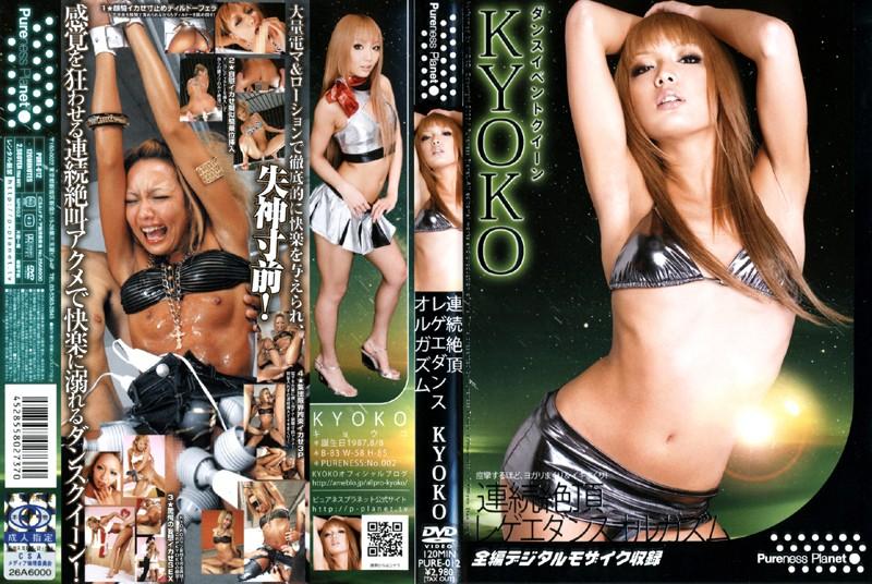 PURE-012 Repeated Orgasm Reggae Dancer KYOKO