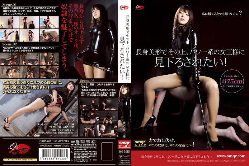 QRDA-002 Beautiful Tall Girl – I Wanna Be Dominated By A Power Top Queen! Queen Ayano