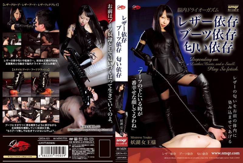 QRDA-021 Leather Dependence Boots Dependence Scent Dependence- Queen Yoko