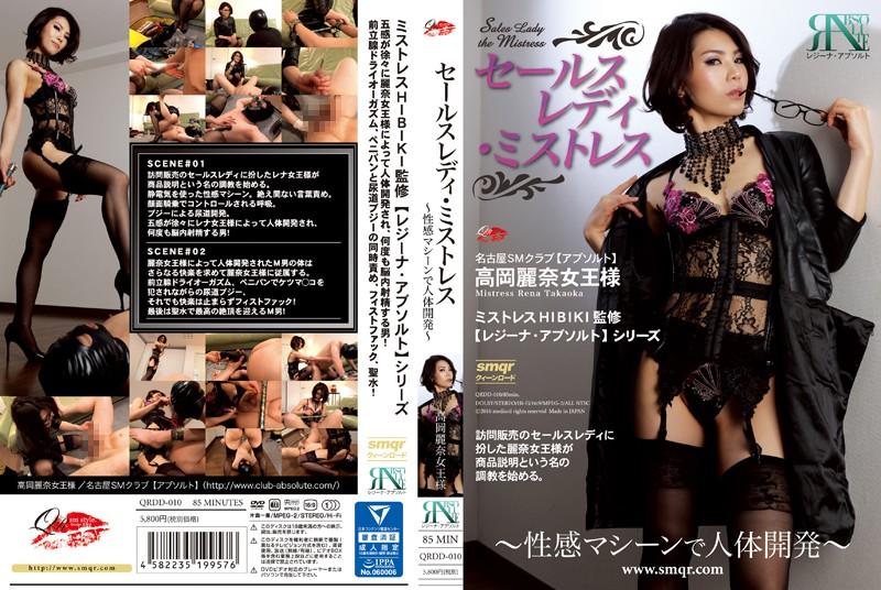 QRDD-010 Saleslady Mistress ~Carnal Exploitation With Erotic Machines~ Reina Takaoka