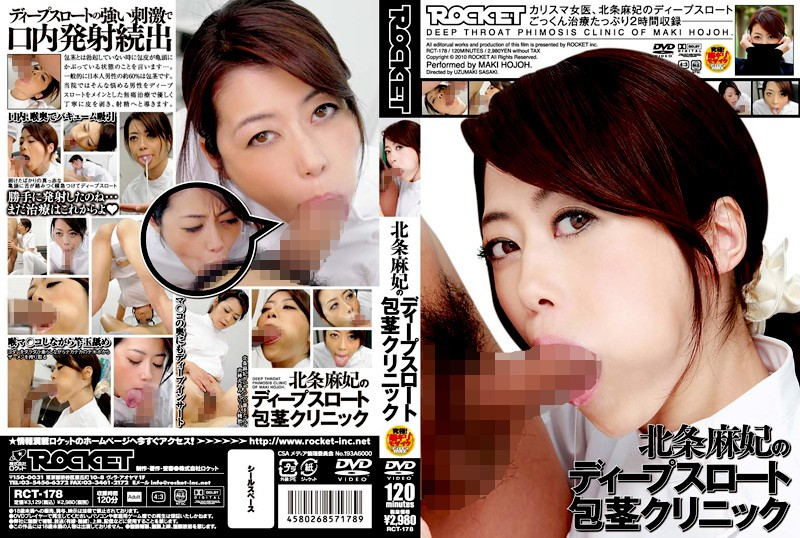 RCT-178 Maki Hojo 's Deep Throat Phimosis Clinic