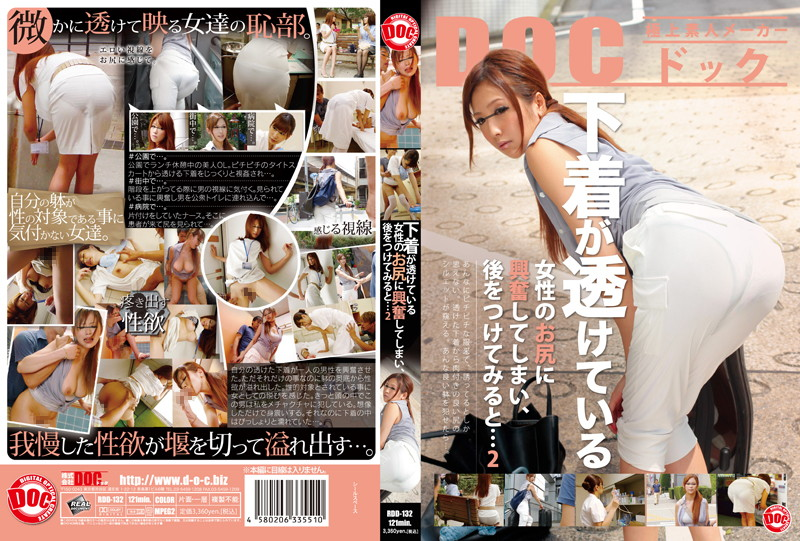 RDD-132 What'll Happen If I Go For The Girl Whose Panties Are Showing Through Her Fine Ass… 2