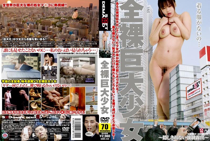 SDMS-439 Nude Big Young Girl