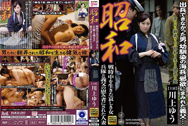 SGM-38 The Showa Era Sad Ladies Who Lived Through War A Married Woman Who Became A Comfort Woman