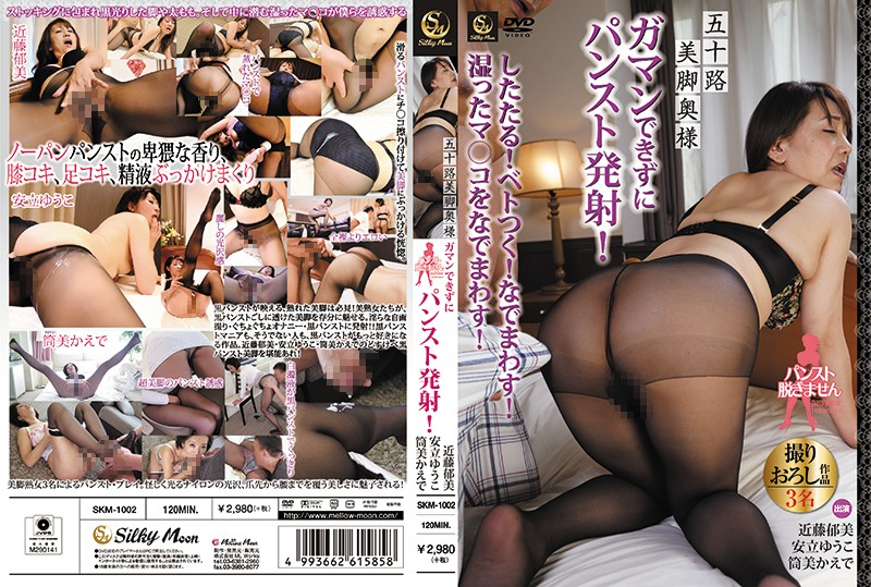 SKM-1002 A Fifty Something Housewife With Beautiful Legs Unable To Resist, I'm Cumming On Her