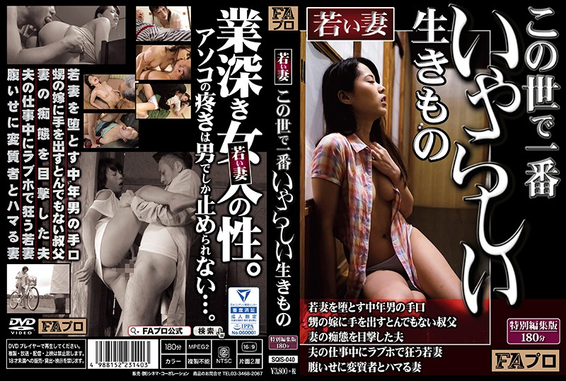 SQIS-040 Young Wives: The Horniest Living Beings In This World
