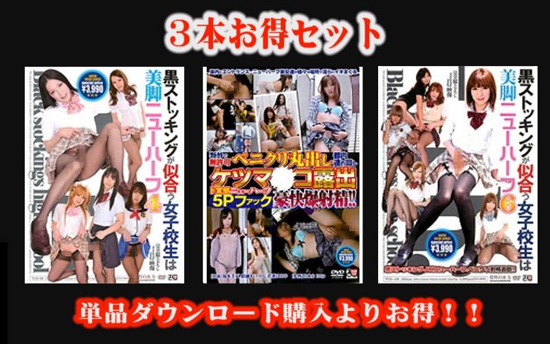 STTCD-010 [Special Value Combo] Schoolgirls Wearing Black Stocking Are Beautiful Legged