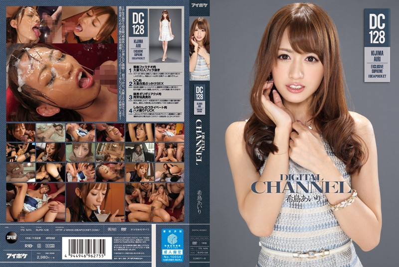 SUPD-128 DIGITAL CHANNEL DC128 Airi Kijima