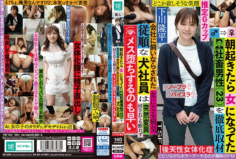 TSF-012 When You Wake Up In The Morning, You Find That You've Been Transformed Into A Domesticated