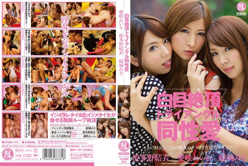 TYOD-177 Homosexual Love Triangle Drives Girls Crazy with Lust Reira Aisaki Misa Yuki Yui Hatano