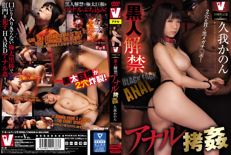 VICD-342 Finally Ready For Black Dick: Anal Torture Kanon Kuga