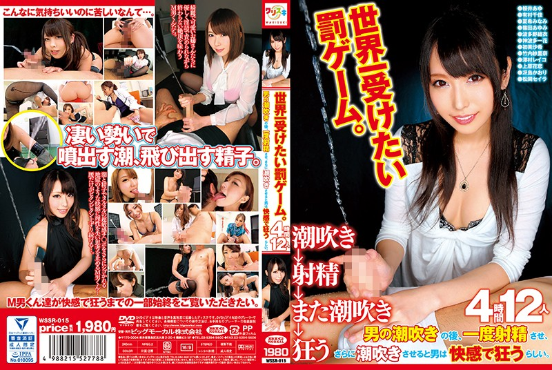 WSSR-015 The World's Most Pleasurable Punishment Game It Seems That After Swallowing Cum And