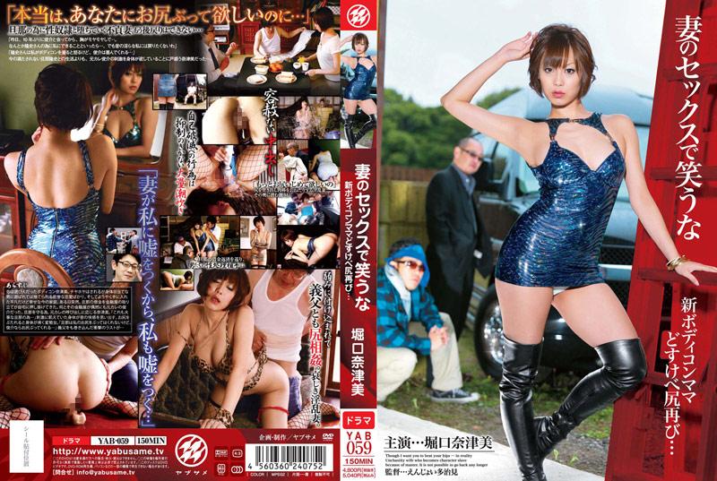 YAB-059 Don't Make Fun Of My Lewd Wife's Sexy Tight Dress! Natsumi Horiguchi