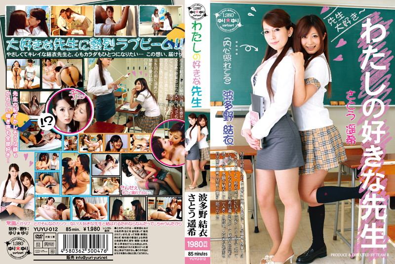 YUYU-012 My Favorite Teacher. Yui Hatano , Haruki Sato
